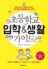 초등학교 입학 & 생활 가이드