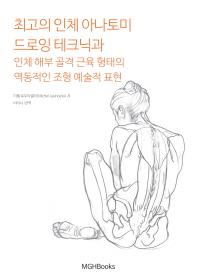 최고의 인체 아나토미 드로잉 테크닉과 인체 해부 골격 근육 형태의 역동적인 조형 예술적 표현