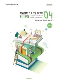 학습전략 프로그램 워크북. 4: 읽기전략