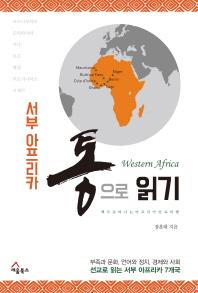 서부 아프리카 통으로 읽기