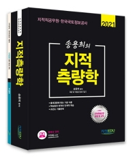 송용희의 지적측량학(2021)