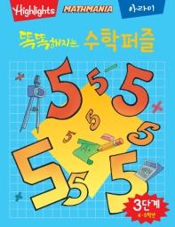 Highlights 똑똑해지는 수학퍼즐 3단계: 4, 5학년