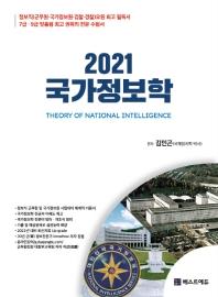 국가정보학(2021)