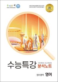 올바른책 고등 영어영역 영어 수능특강 분석노트(2021)(2022 수능대비)
