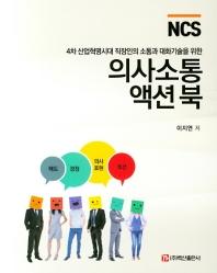 NCS 의사소통 액션북