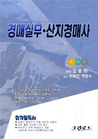 경매실무, 산지경매사(2021)