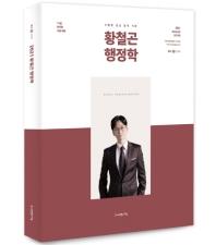 메가공무원 황철곤 행정학(2021)