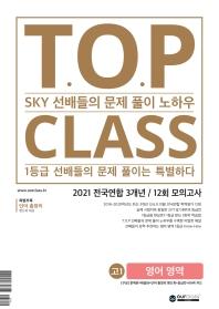 티오피 클래스 T.O.P CLASS 고1 영어영역 전국연합 3개년 12회 모의고사(2021)