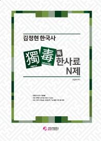 김정현 한국사 독한사료 N제
