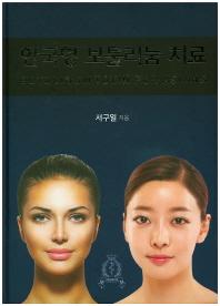한국형 보툴리눔 치료