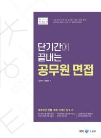 단기간에 끝내는 공무원 면접(2021)