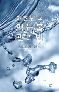 대한민국 먹는물관리법 : 교양 법령집 시리즈