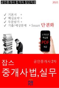 잡스 중개사법, 실무-공인중개사 2차