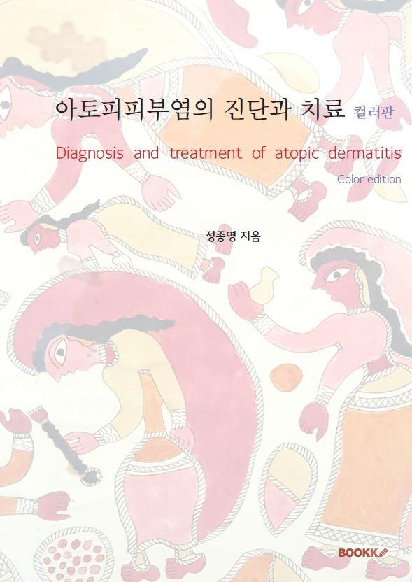 아토피피부염의 진단과 치료 (컬러판)