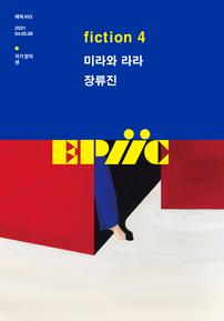 에픽 03호 fiction4 미라와 라라