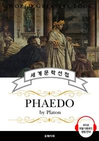 파이돈 (Phaedo) - 고품격 시청각 영문판