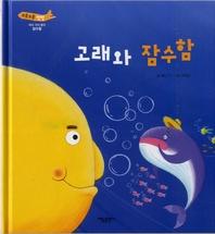 고래와 잠수함_부릉부릉 쌩쌩 11