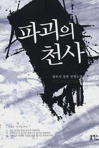 [세트] 파괴의 천사 (전5권/완결)