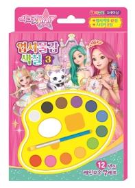 시크릿쥬쥬 별의 여신 엽서 물감 색칠. 3