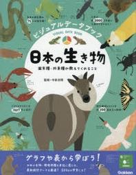 ビジュアルデ-タブック日本の生き物 固有種.外來種が敎えてくれること