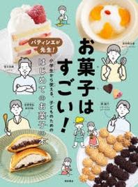 お菓子はすごい! パティシエが先生!小學生から使える,子どものためのはじめてのお菓子の本