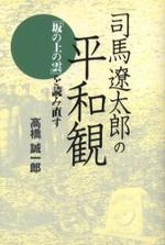 司馬遼太郞の平和觀 「坂の上の雲」を讀み直す