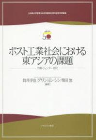 ポスト工業社會における東アジアの課題 勞動.ジェンダ-.移民