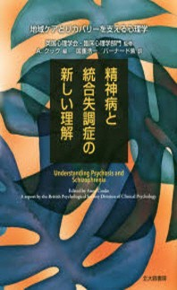 精神病と統合失調症の新しい理解 地域ケアとリカバリ-を支える心理學
