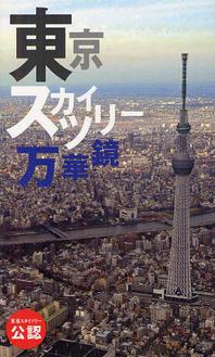 東京スカイツリ-万華鏡