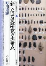 新しい臼石器硏究の出發点.野川遺跡