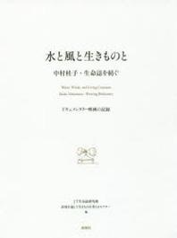 水と風と生きものと 中村桂子.生命誌を紡ぐ ドキュメンタリ-映畵の記錄 DVD & BOOK