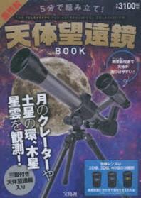 5分で組み立て!高性能天體望遠鏡BOOK