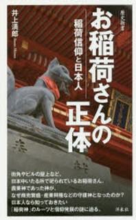 お稻荷さんの正體 稻荷信仰と日本人