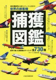 旅客機採集の達人:チャ-リィ古庄の世界の旅客機捕獲圖鑑 世界で撮った旅客機カラ-リング全730種