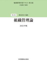 看護管理學習テキスト 第4卷