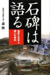 石碑は語る 地震と日本人,鬪いの碑記