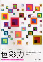 色彩力 PANTONEカラ―による配色ガイド