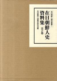 在日朝鮮人運動史資料集 全2卷