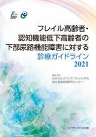フレイル高齡者.認知機能低下高齡者の下部尿路機能障害に對する診療ガイドライン 2021