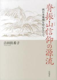 脊振山信仰の源流 西日本地域を中心として
