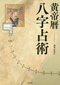 黃帝曆八字占術