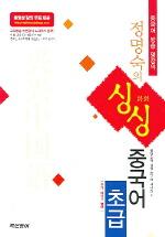싱싱 중국어 초급(2005)
