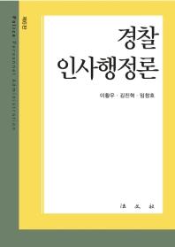 경찰 인사행정론