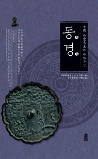중국 시안의 문화유산: 동경