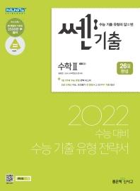 쎈기출 고등 수학2(2021)(2022 수능대비)