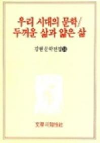 우리 시대의 문학/두꺼운 삶과 얇은 삶(김현문학전집 14)
