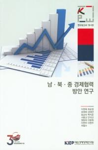 남 북 중 경제협력 방안 연구