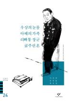 우상의 눈물 아베의 가족 리빠똥 장군 굶주린 혼(20세기 한국소설 24)