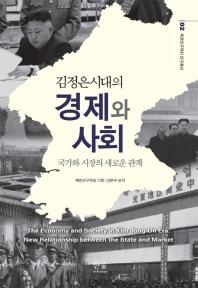 김정은시대의 경제와 사회