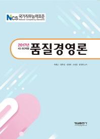 NCS 품질경영론(2017년 KS ISO적용)
